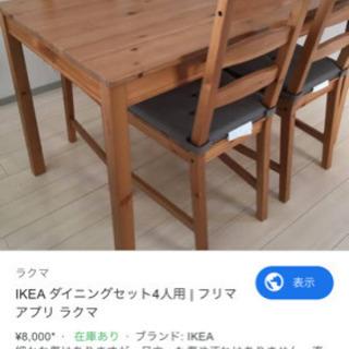 IKEA 4人用ダイニングテーブル