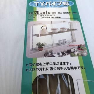新品 田窪工業所  キッチン TYパイプ棚 1段 120cm 1...