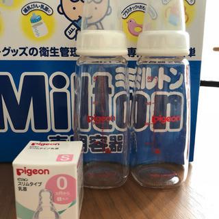 【使用期間2ヶ月のみ】ミルトン 専用容器 ピジョン 哺乳瓶