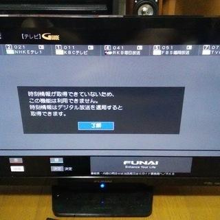 FUNAI 24型 液晶テレビ 2018年製 きれいに映ります