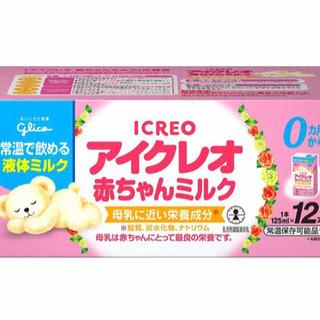 アイクレオ 液体ミルク 125ml × 12本 (1箱) 新品未開封
