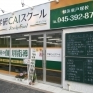 生徒に合わせた英検対策指導(学研CAIスクール横浜東戸塚校・戸塚...