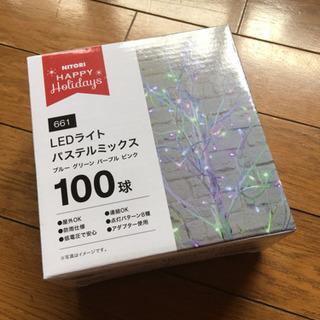 ニトリ LEDライト 100球 500円