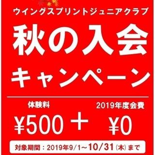 走る事に自信をつけよう!!西東京かけっこクラブ2019年度新規会...