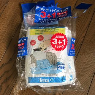 テトラ  バイオバッグ  ワンタッチフィルター2袋
