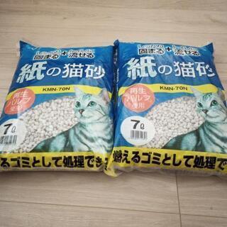猫砂 7リットル x 2袋 新品未開封