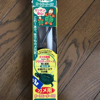 カメ用 オ-トヒ-タ-65