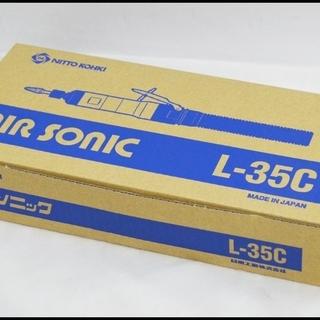 未使用 日東工器 エアーソニック L-35C 空気式 小型グラインダ