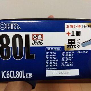 エプソン 80L 互換インク セット(未使用)