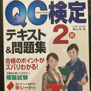 QC検定2級 テキスト&問題集