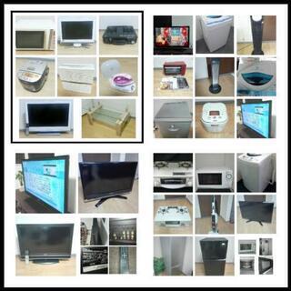 格安 家電、家具 あります!配送も可能です!