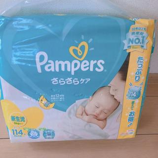 パンパース【新生児用】