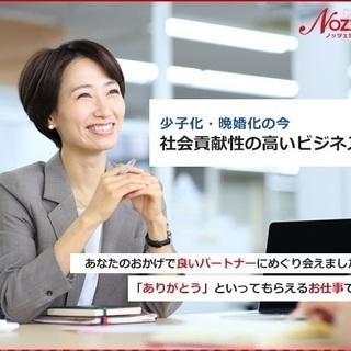 【9/15浜松】未経験・副業OK。低資金で開業できる!婚活ビジネ...