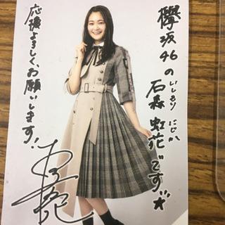 ファン必見!欅坂46 石森虹花さんのカード 非売品