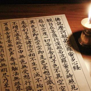 """【体験無料】[9月21日]内容充実!写経と""""般若心経秘鍵""""~オテらす~"""