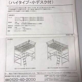 宮付ロフトベッド(ハイタイプ・小デスク付)
