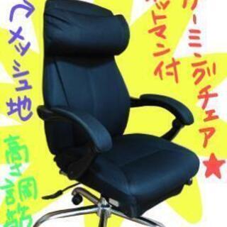 ゲーミングチェア オットマン付き座椅子