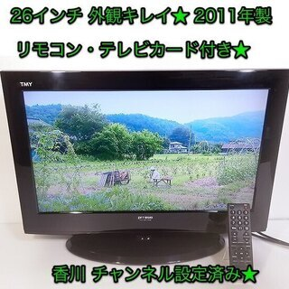 値下げ★ 26インチ 液晶テレビ TMY「TLD-26E1300...