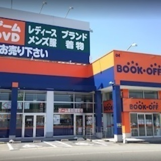 ブックオフ富山黒瀬店のパート・アルバイト募集