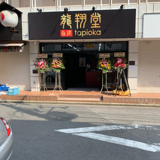 タピオカ専門店龍翔堂四街道店アルバイト、店長募集
