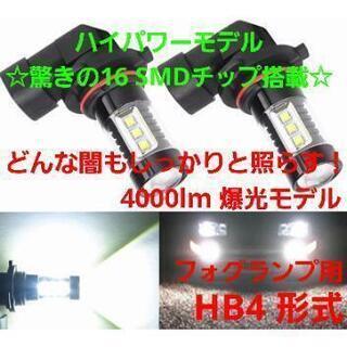 新商品♪地面ガチ照らし☆爆光 HB4 クリー SMD フォグランプ