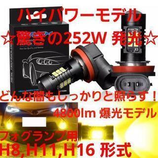 新商品♪イエロー☆252W!爆光 H8/H11/H16 LED ...