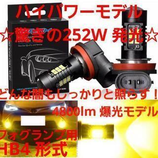 新商品♪イエロー☆行く先照らす☆252W!爆光 HB4 LED ...
