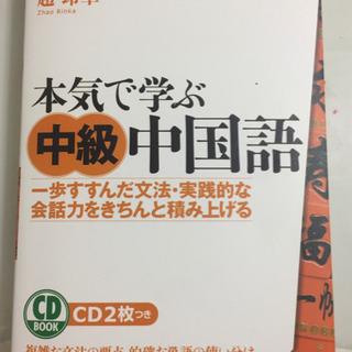 中国語教師です、中国語を教えます〜