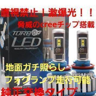 最新2019年!HB4 9006形式☆激爆光 cree チップ ...