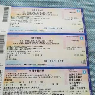 最貧前線(上田市サントミューゼ9月22日)