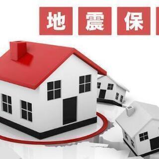 地震保険に詳しい方、申請ができる方