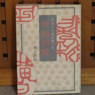 ①田上晃彩著 印相判断 -あなたの運を開く本- を売ります