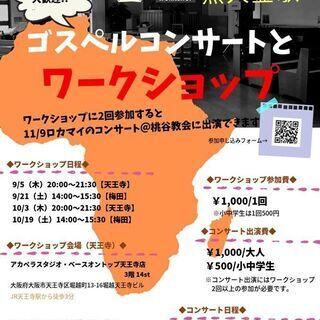 ゴスペルコンサート&ワークショップ参加メンバー募集!!