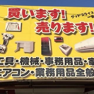 グッドプライス名岐バイパス一宮店 リサイクルショップ 業務用品 ...