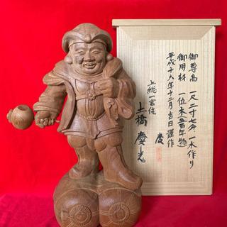 渾身の一点物 大黒天 大 一位木500年物 土橋慶光作(入選23...