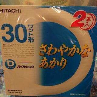 HITACHI 3波長形蛍光ランプ 30ワット形 ハイルミ…