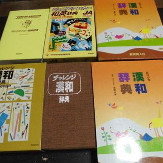 小学生用「漢和辞書」「チヤレンジ漢和辞典」「ジュニア・アンカー和...