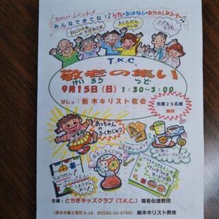 2019/9/15㈰ 子供 おじいちゃん おばあちゃん パ…
