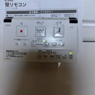 シャワートイレ - 尾張旭市