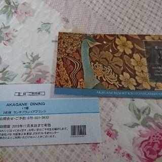【京都】ランチペアチケット