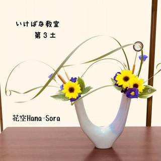 10/19(土)カジュアルいけばな花空 Hana-Sora
