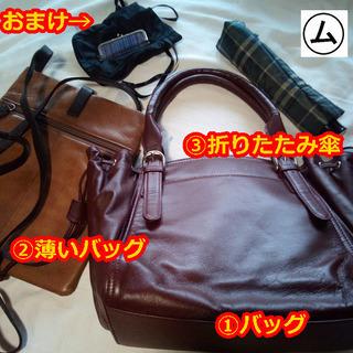 【3点セット】小型バッグ2点と折りたたみ傘のセット(女性用)