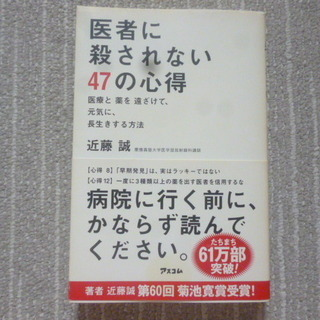 【医者に殺されない47の心得】 慶応大学医学部放射線科講師 近藤 誠