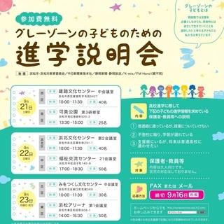 第7回グレーゾーンの子どものための進学説明会
