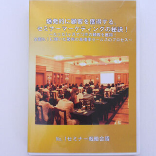 ■セミナー集客DVD たった3ヶ月で73件獲得 【3日間限…