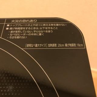 アイリスオーヤマ IH電気コンロ1口  IHK-T34B 2016年