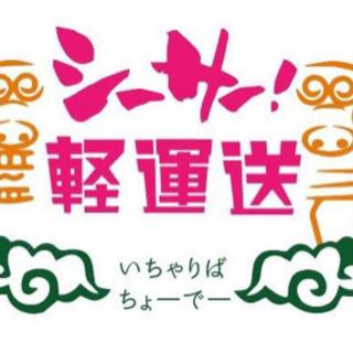 宮崎県全域活動してます!お引越し専門業者です。