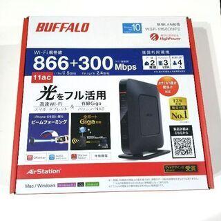 無線LAN Wi-Fi 親機  BUFFALO製  Air…