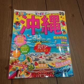 まっぷる沖縄 最新版