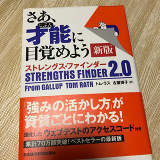 ストレングス・ファインダー2.0